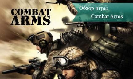 61 433x260 Обзор игры Combat Arms