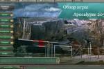 71 150x100 Обзор игры Apocalypse 2056