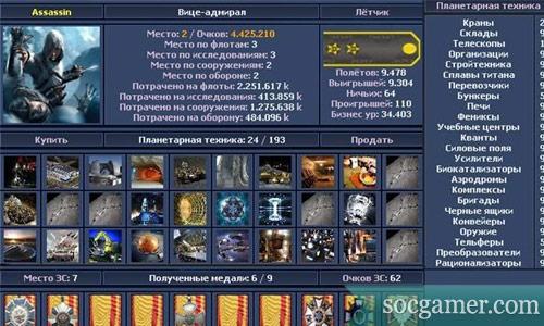 xgame2 Обзор игры XGame Online