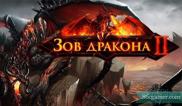 zov2 Услышь Зов дракона 2