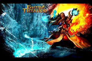bitva titanov socgamer.ru  Битва Титанов