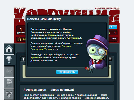 corruption socgamer3 Коррупция