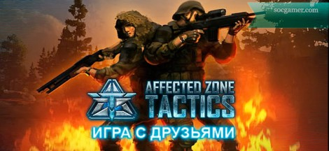 affzone 470x216 Affected Zone Tactics