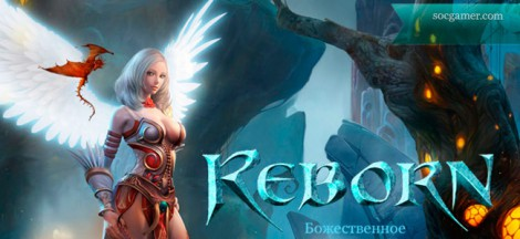 reborn 470x216 Reborn Online