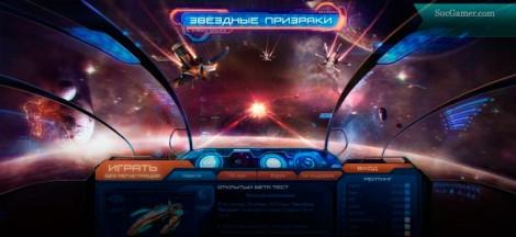starghost 470x216 StarGhosts