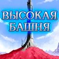 Vysokaya_bashnya_l.jpg