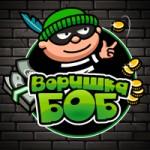 Воришка Боб