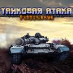 Танковая Атака — Разрушение