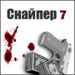 Снайпер 7