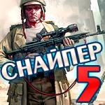 Снайпер 5