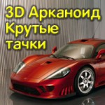 3D Арканоид Крутые тачки