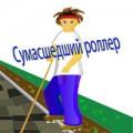 sumasshedshii_roller_l.jpg