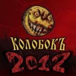 Колобок 2012