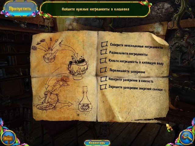 magic farm 2 fairy lands screenshot3 Ферма Айрис 2. Магический турнир