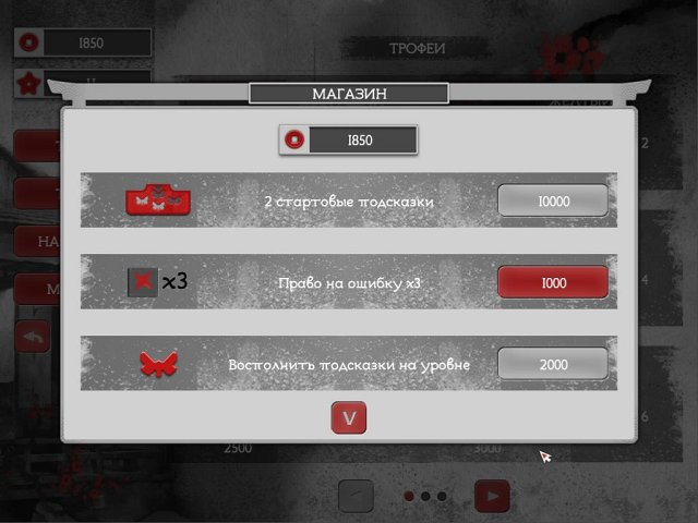 asian riddles screenshot3 Загадки Азии