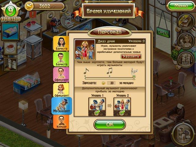jos dream organic coffee 2 screenshot3 Бизнес мечты. Кофейня 2