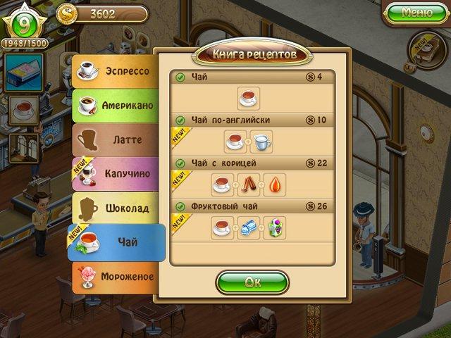 jos dream organic coffee 2 screenshot4 Бизнес мечты. Кофейня 2