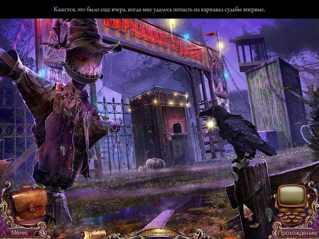 mystery case files fates carnival collectors edition screenshot0 За семью печатями. Карнавал судьбы. Коллекционное издание