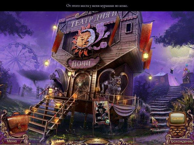 mystery case files fates carnival collectors edition screenshot2 За семью печатями. Карнавал судьбы. Коллекционное издание