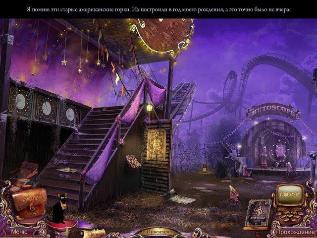 mystery case files fates carnival collectors edition screenshot6 За семью печатями. Карнавал судьбы. Коллекционное издание
