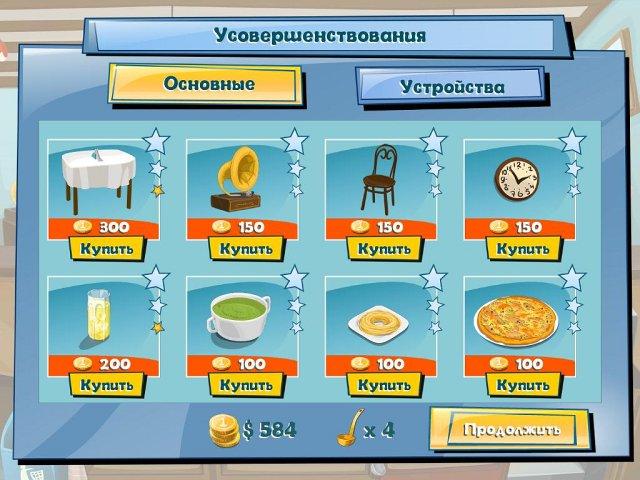 happy chef 2 screenshot6 Веселый повар 2