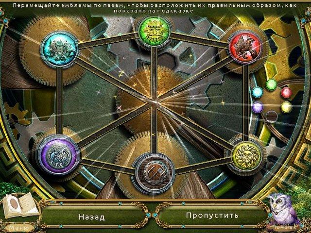 awakening the skyward castle collectors edition screenshot3 Пробуждение. Небесный замок. Коллекционное издание