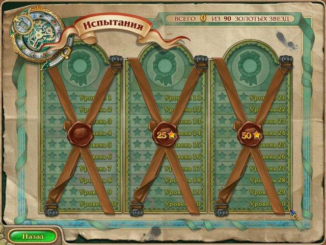 royal envoy campaign for the crown collectors edition screenshot3 Именем Короля. Выборы. Коллекционное издание