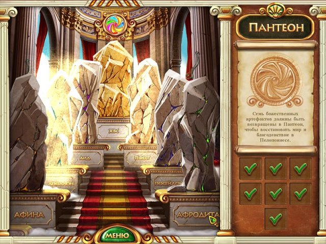 the path of hercules screenshot1 Путь Геракла