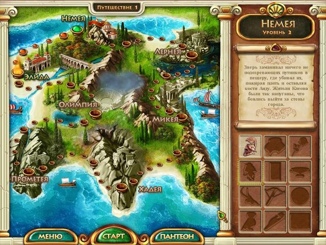 the path of hercules screenshot5 Путь Геракла