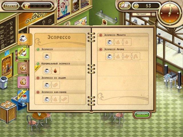 jos dream organic coffee screenshot1 Бизнес мечты. Кофейня