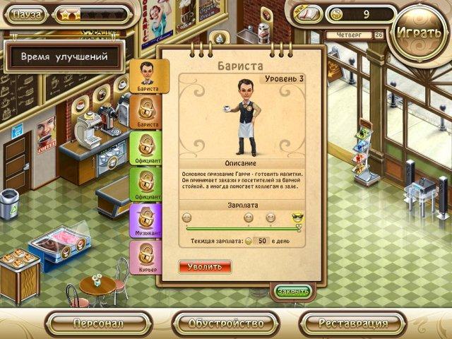 jos dream organic coffee screenshot5 Бизнес мечты. Кофейня