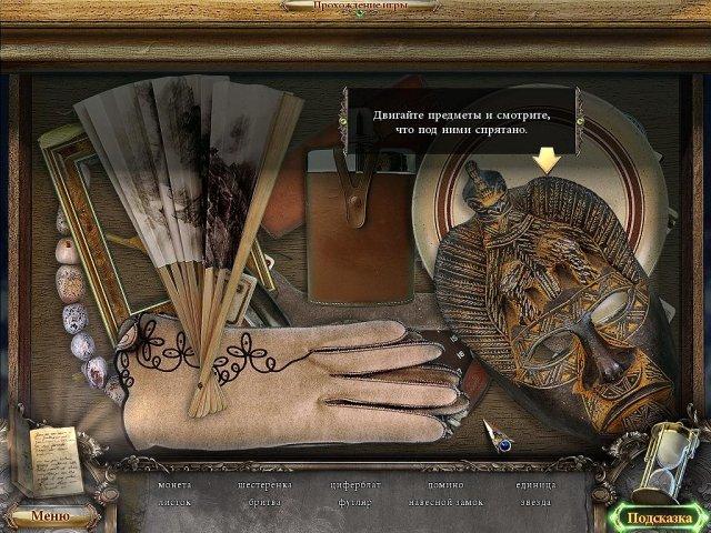 timeless the forgotten town collectors edition screenshot2 Вне времени. Потерянный город. Коллекционное издание