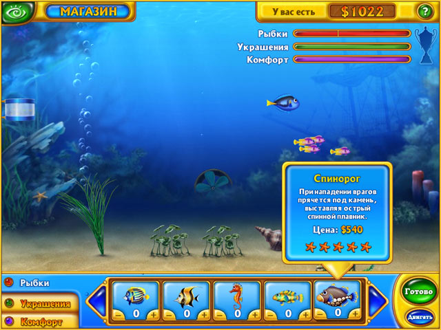 fishdom bundle screenshot6 Фишдом. 2 в 1