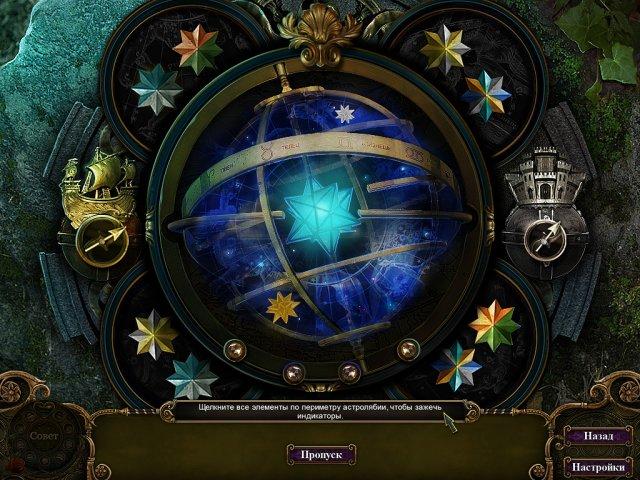 dark parables the exiled prince screenshot0 Темные предания. Зачарованный принц