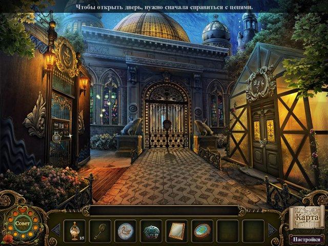 dark parables the exiled prince screenshot5 Темные предания. Зачарованный принц