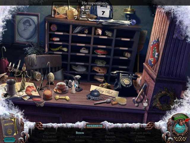 mystery case files dire grove screenshot5 За семью печатями. Дайр Гроув