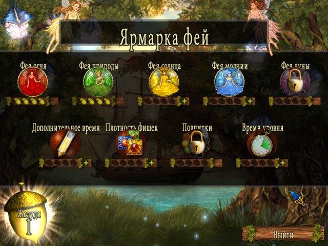 fairy island screenshot5 Сказочный остров