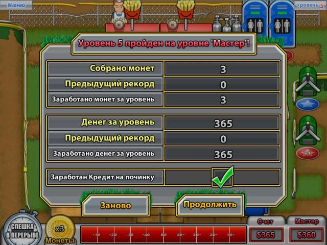 busy beas halftime hustle screenshot6 Хлопотунья Беатрис