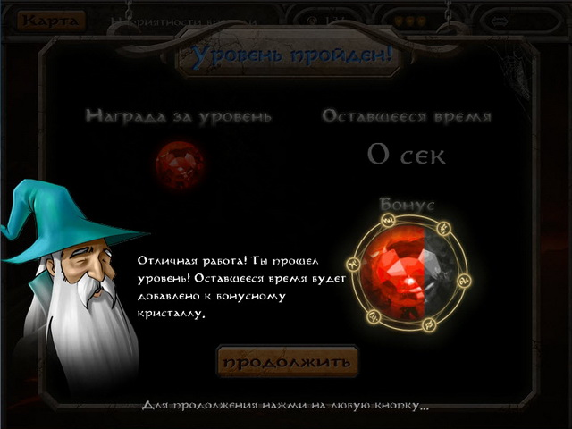 gem boy screenshot3 Хранитель кристаллов