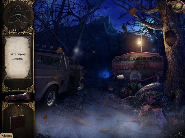 strange cases the secrets of grey mist lake collectors edition screenshot0 Тайные расследования. Город призрак. Коллекционное издание