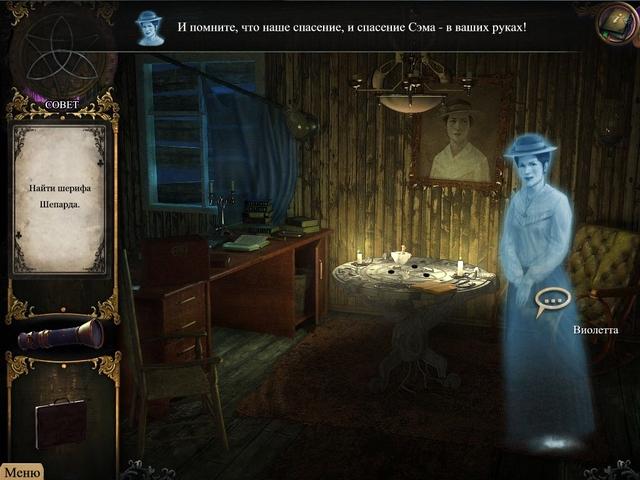 strange cases the secrets of grey mist lake collectors edition screenshot5 Тайные расследования. Город призрак. Коллекционное издание