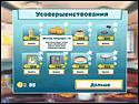 happy chef screenshot small6 Веселый повар