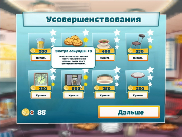 happy chef screenshot6 Веселый повар