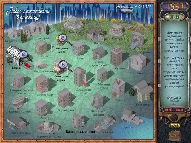 mystery case files prime suspects screenshot5 За семью печатями. Главные подозреваемые