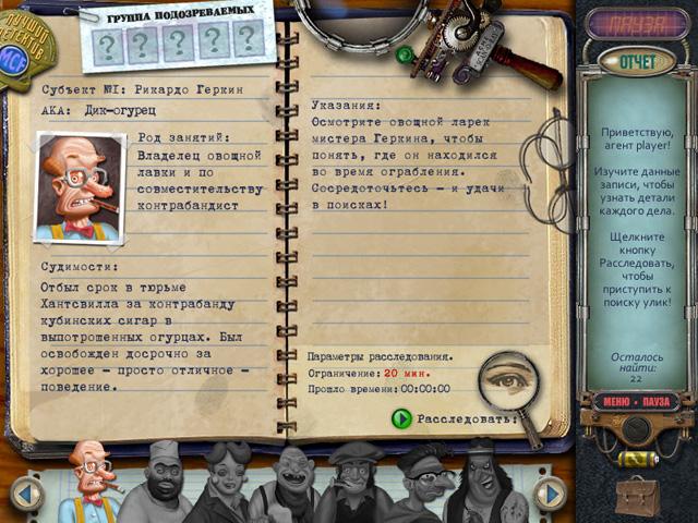 mystery case files prime suspects screenshot6 За семью печатями. Главные подозреваемые