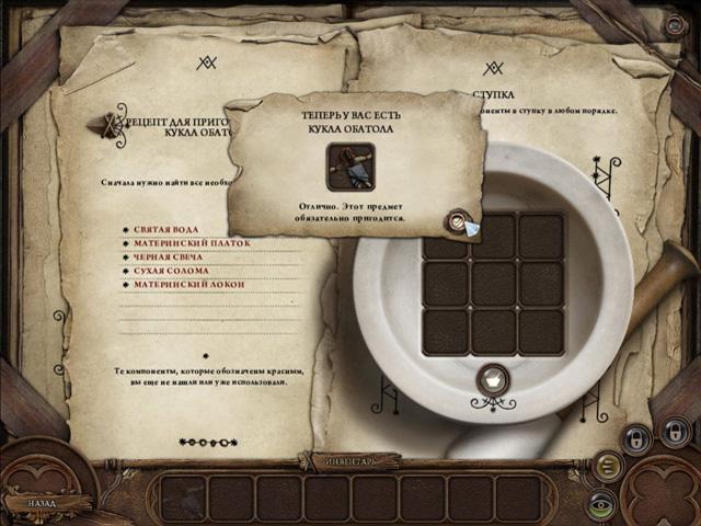 voodoo whisperer curse of the legend collectors edition screenshot3 Говорящая с призраками. Легенда о проклятии. Коллекционное издание