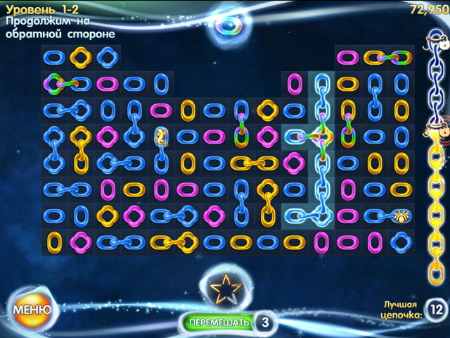 chainz galaxy screenshot0 Цепочки. Галактика