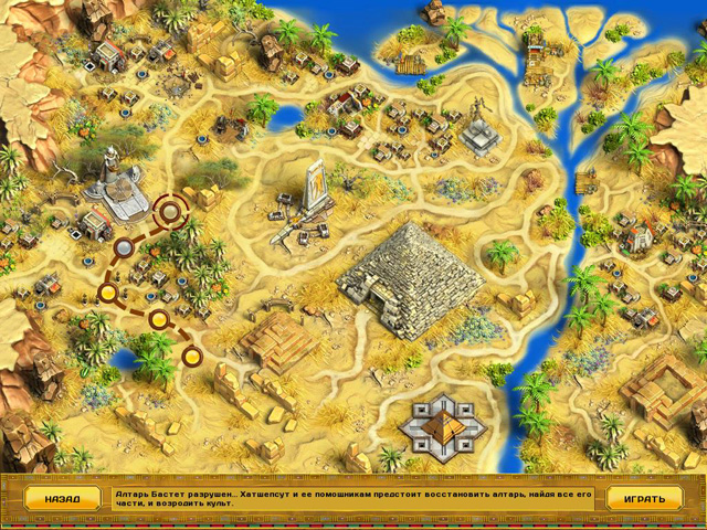 egypt mystery of five gods screenshot3 Египет. Тайна пяти богов