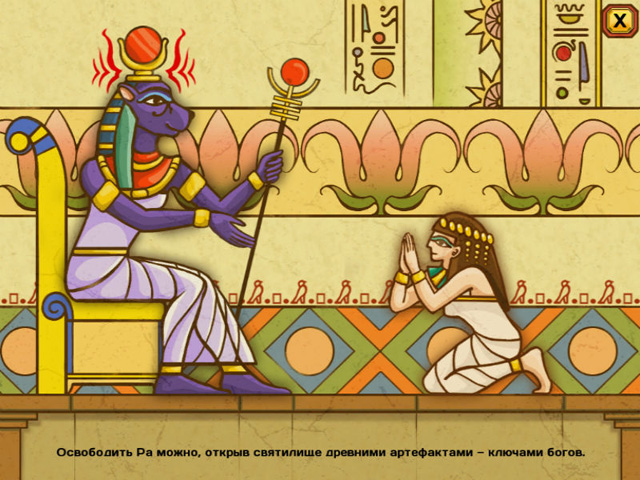 egypt mystery of five gods screenshot4 Египет. Тайна пяти богов