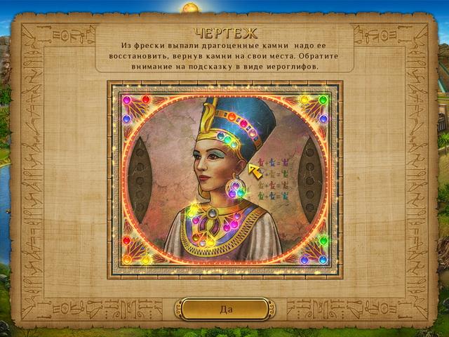 cradle of egypt collectors edition screenshot1 Колыбель Египта. Коллекционное издание